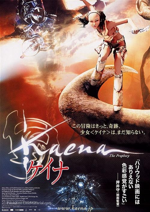 Kaena - Japanese poster