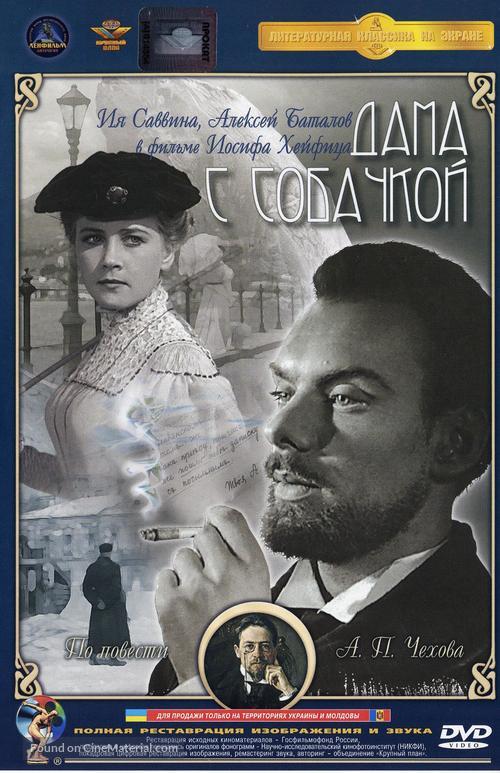 Dama s sobachkoy - Russian DVD cover