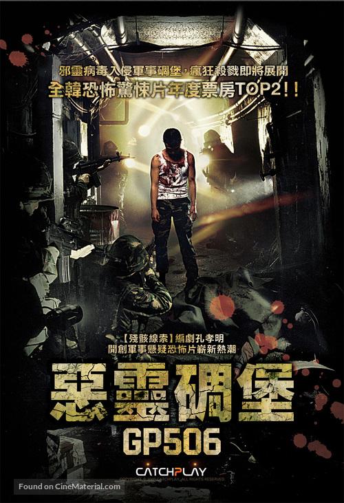 G.P. 506 - Taiwanese Movie Poster