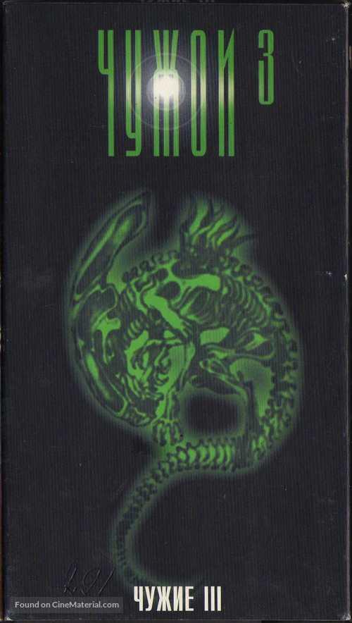 Alien 3 - Russian Movie Cover