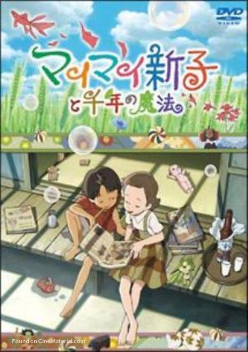 Mai Mai Miracle - Japanese Movie Cover