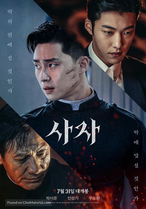 The Divine Fury - South Korean Movie Poster