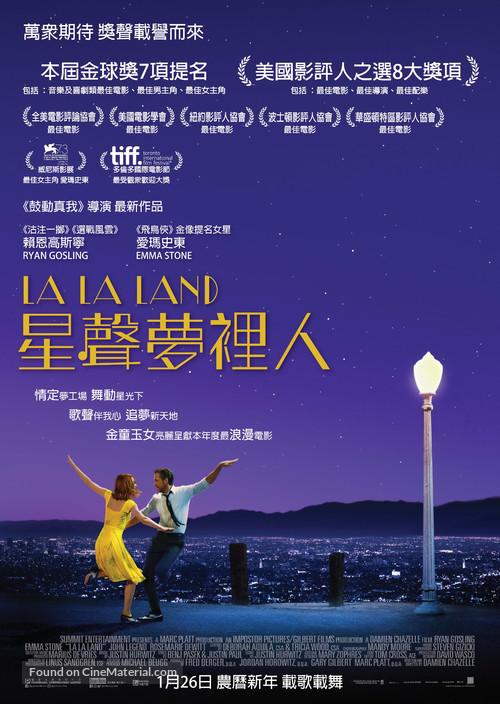 La La Land - Hong Kong Movie Poster