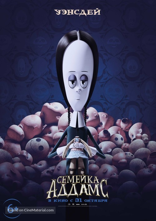 The Addams Family - Russian Movie Poster