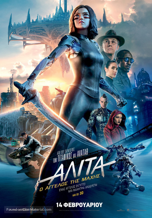 Alita: Battle Angel - Greek Movie Poster