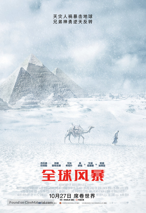 Geostorm - Chinese Movie Poster