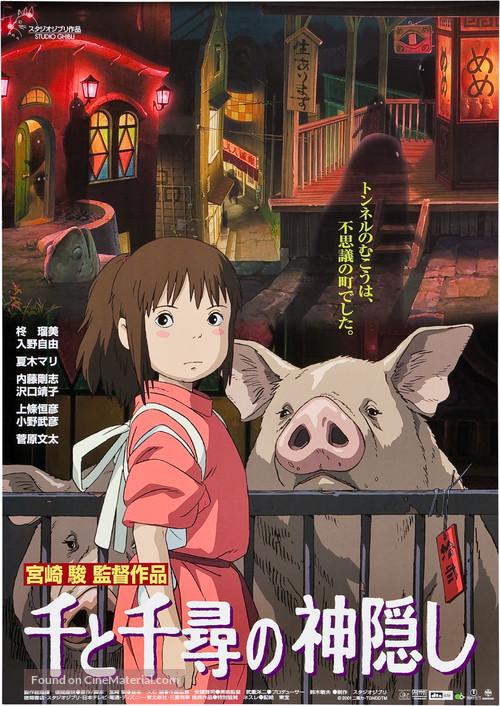 Sen to Chihiro no kamikakushi - Japanese Movie Poster