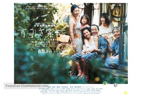Manbiki kazoku - Japanese Movie Poster