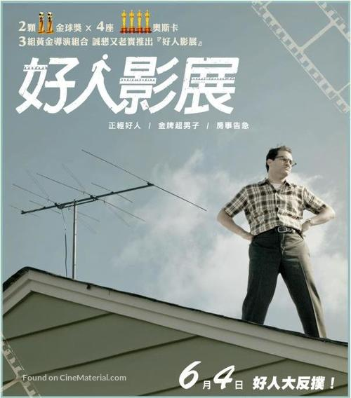 A Serious Man - Chinese Movie Poster