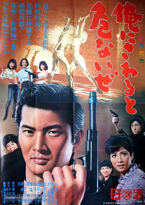 Ore ni sawaru to abunaize - Japanese Movie Poster