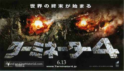Terminator Salvation - Japanese Movie Poster