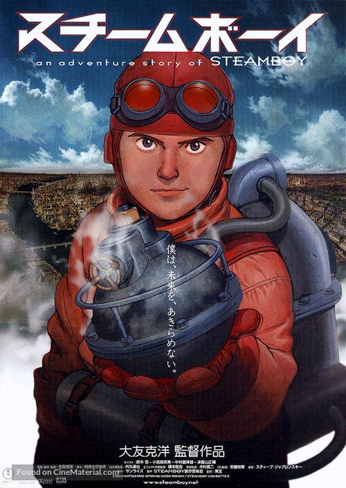 Suchîmubôi - Japanese Movie Poster
