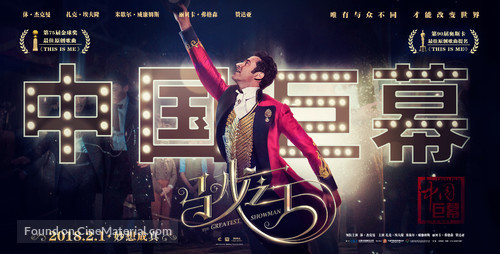 The Greatest Showman - Chinese Movie Poster