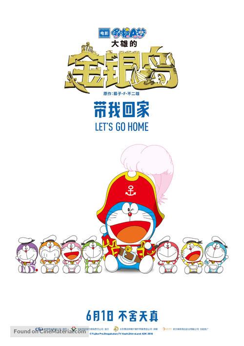 Doraemon Nobita no Takarajima - Chinese Movie Poster
