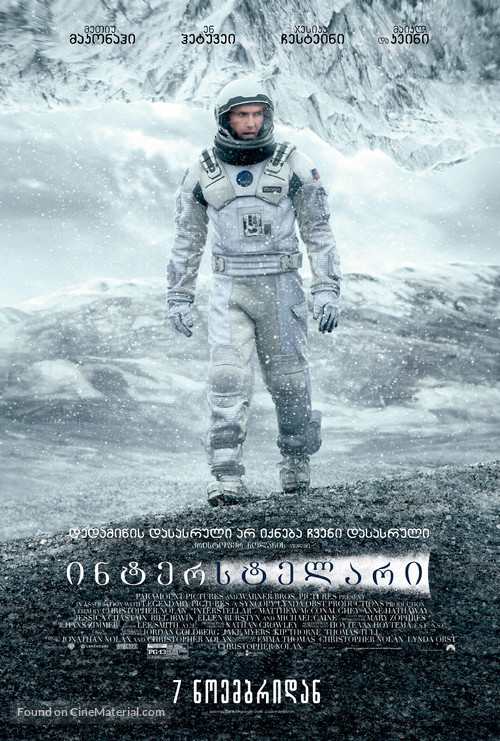 Interstellar - Georgian Movie Poster