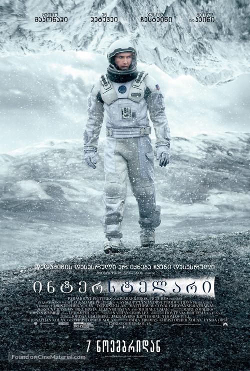 Interstellar - Georgian Movie Poster