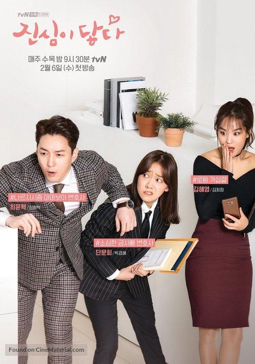 Jinsimi Dadda South Korean Movie Poster
