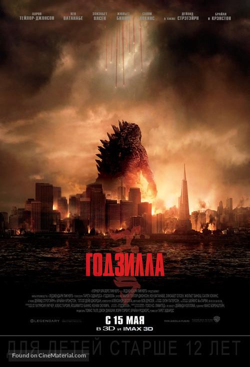 Godzilla - Russian Movie Poster