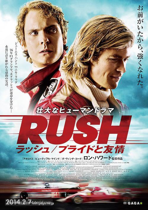 Rush - Japanese Movie Poster