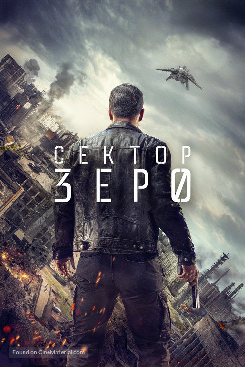 """Section zéro"" - Russian Movie Cover"