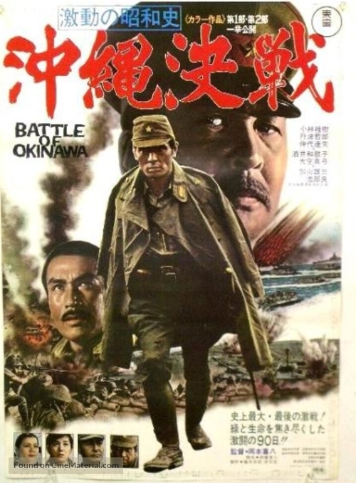 Gekido no showashi: Okinawa kessen - Japanese Movie Poster
