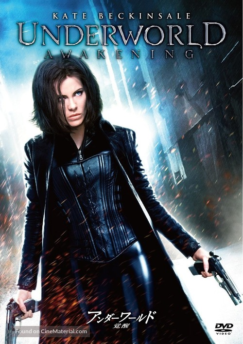 Underworld: Awakening - Japanese DVD movie cover