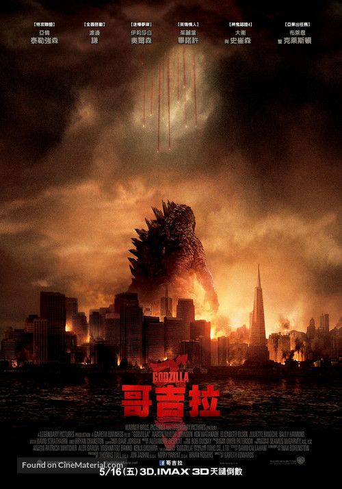 Godzilla - Taiwanese Movie Poster