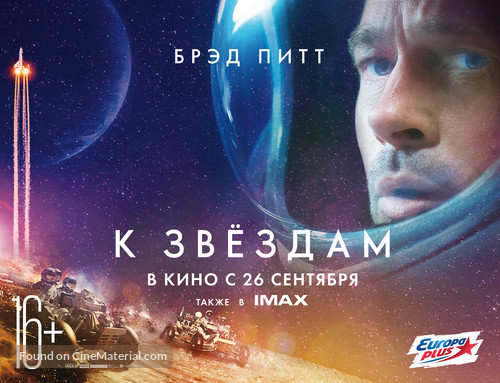 ad-astra-russian-movie-poster.jpg