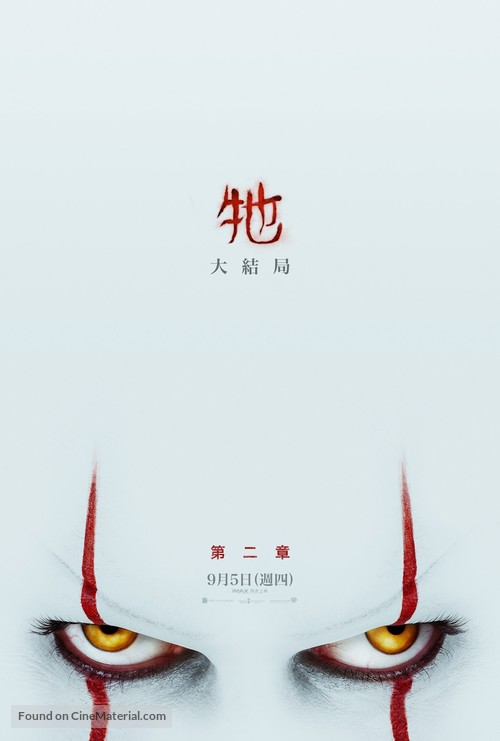 It: Chapter Two - Taiwanese Movie Poster