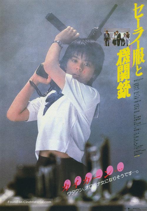 Sailor-fuku to kikanjû - Japanese Movie Poster