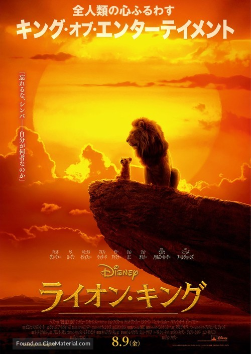 The Lion King - Japanese Movie Poster
