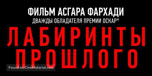 Todos lo saben - Russian Logo