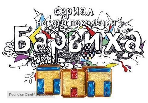 """Barvikha"" - Russian Logo"