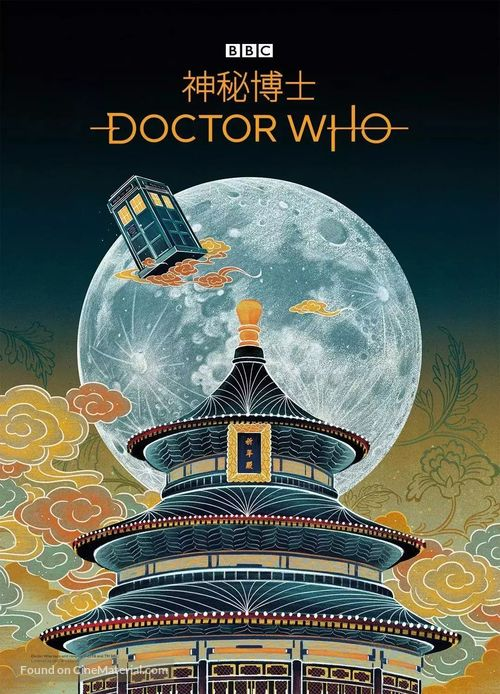 """Doctor Who"" - Chinese Movie Poster"