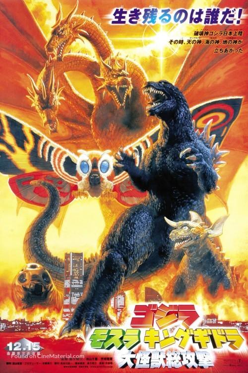 Gojira, Mosura, Kingu Gidorâ: Daikaijû sôkôgeki - Japanese Movie Poster