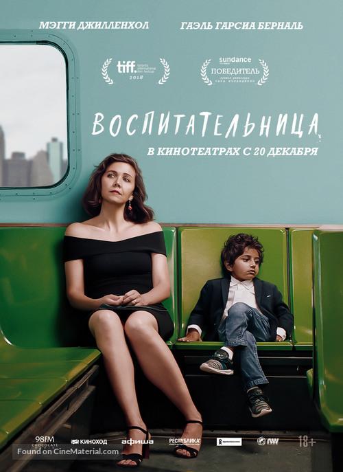 The Kindergarten Teacher - Russian Movie Poster