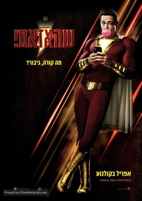 Shazam! - Israeli Movie Poster