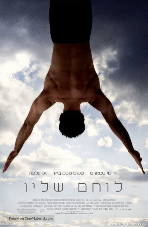 Peaceful Warrior - Israeli Movie Poster