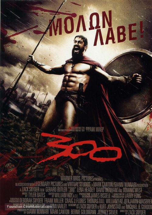 300 - Greek Movie Poster
