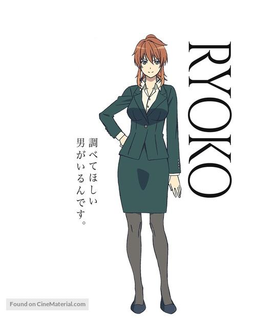 """Shoumetsu Toshi"" - Japanese Character poster"