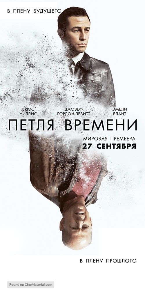Looper - Russian Movie Poster