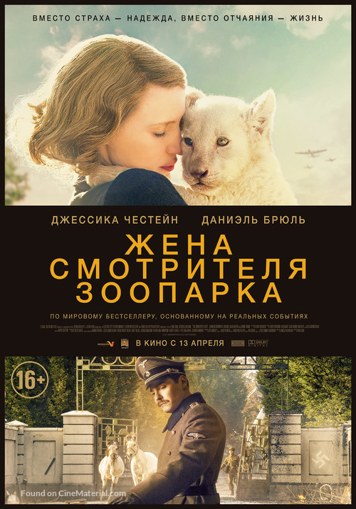 The Zookeeper's Wife - Russian Movie Poster