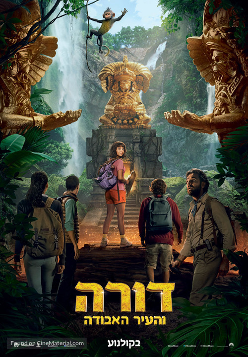 Dora and the Lost City of Gold - Israeli Movie Poster