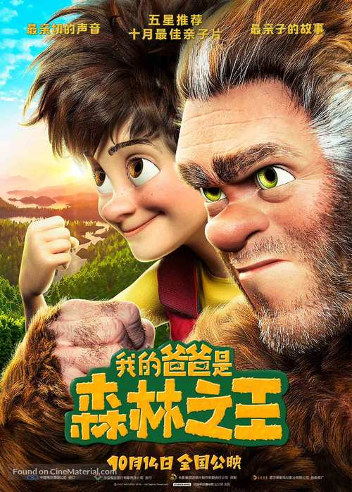 The Son of Bigfoot - Chinese Movie Poster