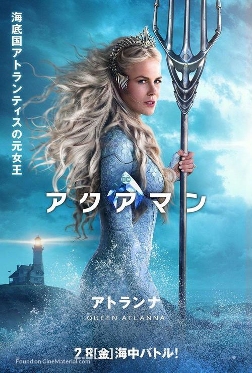 Aquaman - Japanese Movie Poster