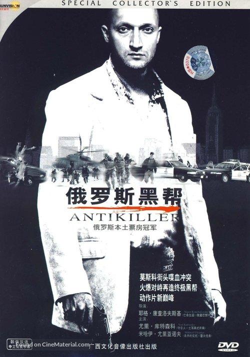 [Anti]killer - Chinese Movie Cover