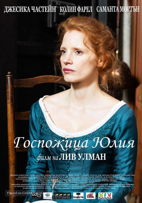 Miss Julie - Bulgarian Movie Poster