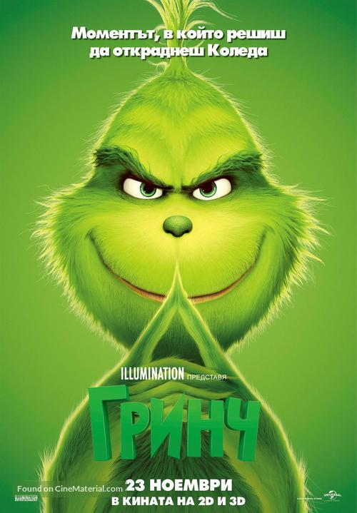 The Grinch - Bulgarian Movie Poster