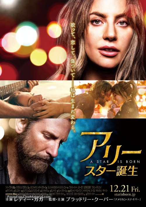 A Star Is Born - Japanese Movie Poster