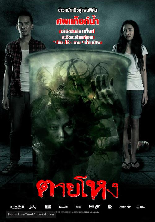 Tai hong - Thai Movie Poster